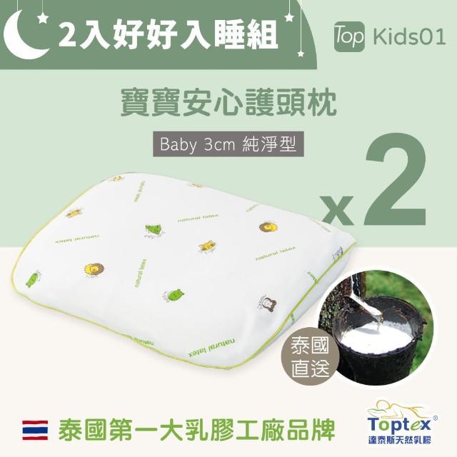 【Toptex】KIDS