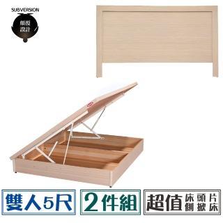 【顛覆設計】超值經濟房間二件組 床頭片+側掀床(雙人5尺)