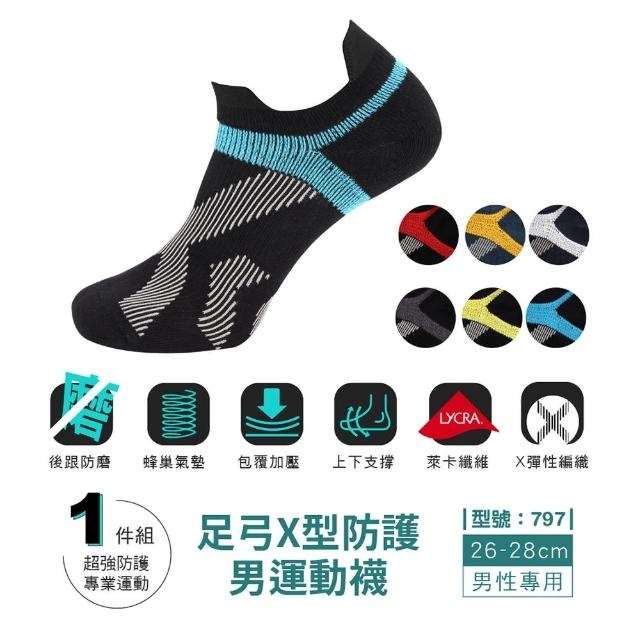 【FAV】MIT-足弓X型專業防護運動男襪/型號:797(跑步襪/運動短襪/運動襪/慢跑/壓縮襪/襪子)/