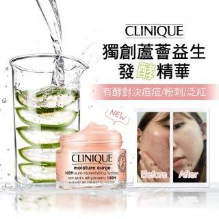 【CLINIQUE 倩碧】水磁場100H活水循環保濕凝膠75ml(保濕就是水磁場)