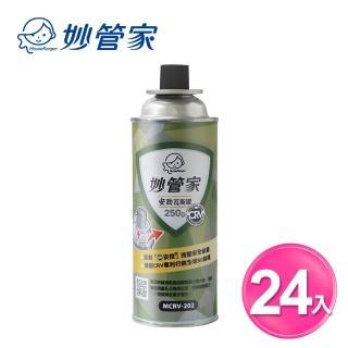 【妙管家】安勁CRV瓦斯罐250g 24入組 MCRV-202(大容量 安控裝置)