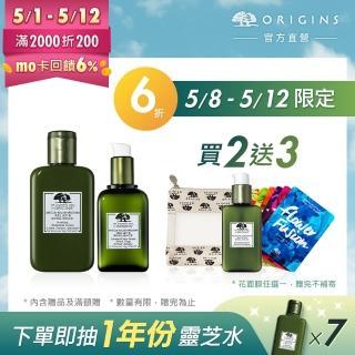 【ORIGINS 品木宣言】靈芝養膚三件組(靈芝水100ml + 靈芝精華50ml + 靈芝乳100ml)