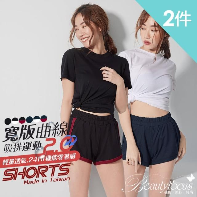 【BeautyFocus】2件組/女寬版曲線吸排運動短褲(7562)/