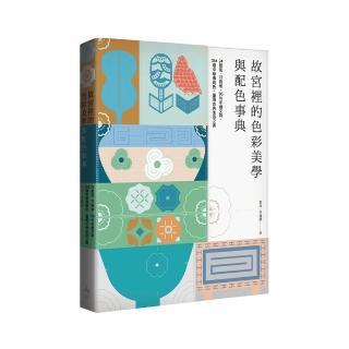 故宮裡的色彩美學與配色事典:24節氣、72物候、96件手繪文物、384種中華傳統色 重現古典生活之美