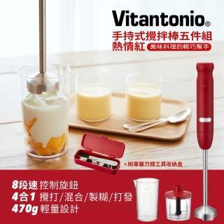 【Vitantonio】厚燒熱壓三明治機(番茄紅 VHS-10B-TM)+手持式攪拌棒五件組