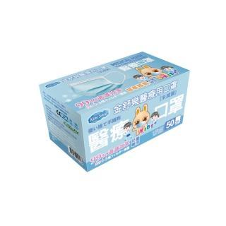 【金舒樂】成人兒童醫療用口罩50入/盒(精靈藍/蜜桃粉/雪花白 三色任選)