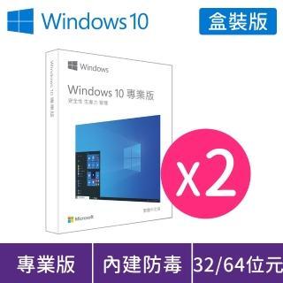 【超值2入組】Windows PRO 10 P2 32-bit/ 64-bit USB 中文盒裝版(軟體拆封無法退換貨)