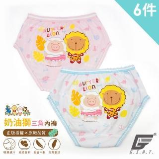 【GIAT】台灣製奶油獅女童三角內褲(6件組)