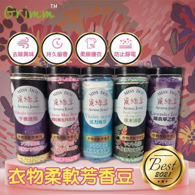 【格琳生活館】蜜絲豆衣物柔軟芳香豆