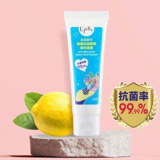 【Ujelly 優綺麗】超植水感瞬乾淨手凝露50ml(抗菌率99.9%乾洗手)