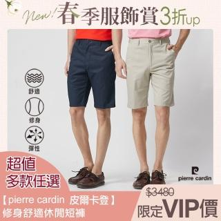 【pierre cardin 皮爾卡登】男裝 修身舒適休閒短褲(多款任選)