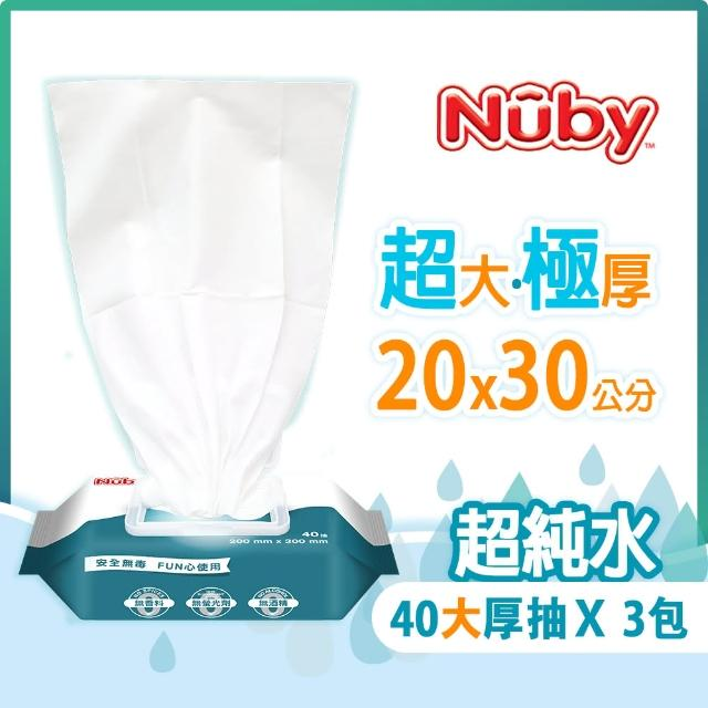 【Nuby】EDI超大超厚超純水柔濕巾(40抽3包)/