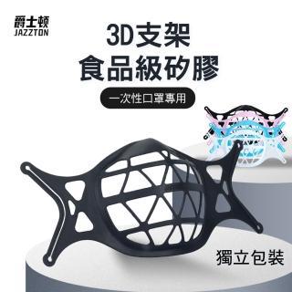 【口罩妝神器】耳掛式矽膠內托墊防悶透氣口罩支架4入(防疫商品/肺炎防疫/口罩隔離)