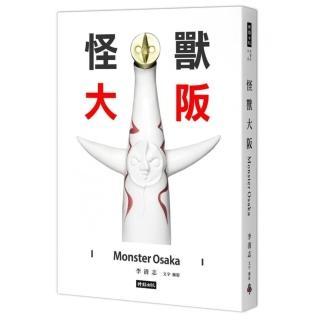 怪獸大阪【限量作者親簽】
