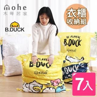 【木暉】B.DUCK小黃鴨超厚免抽氣壓縮袋中大號-7件組(中大號90×70cm)