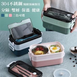 【QHL 酷奇】304不鏽鋼雙層分隔便當盒(附餐具湯碗)