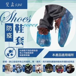 【斐孟spa】一次性防疫衛生鞋套 2包優惠組(防疫、衛生、細菌病毒免進)
