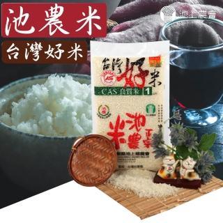 【池上農會】台灣好米池農米2.5kg-包(4包一組)