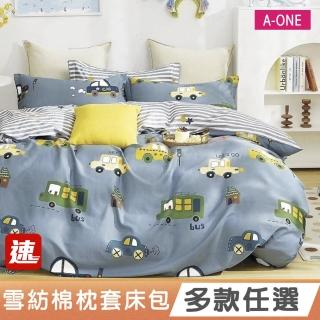 【A-ONE】雪紡棉 枕套床包組 單人/雙人/加大(耐洗染色度4-5 級)