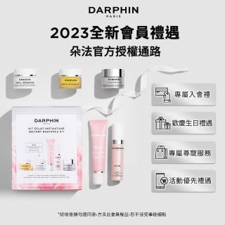【DARPHIN 朵法】甜橘芳香精露15ml(活力亮顏 去暗沉疲倦美容神油)