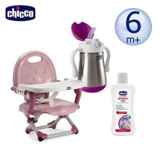 【Chicco】Pocket snack攜帶式輕巧餐椅座墊+不鏽鋼吸管練習杯237ml+乾洗手凝露-綠茶萃取200ml