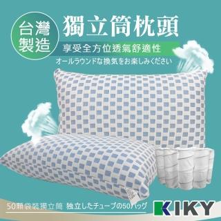 【KIKY】台灣製透氣50顆獨立筒枕頭 一入