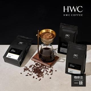 【HWC 黑沃咖啡】序曲系列 -咖啡豆-1磅454g(3種口味任選)