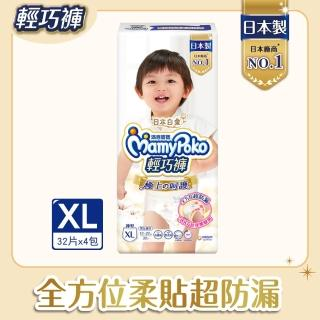 【滿意寶寶】極上呵護輕巧褲XL 32片X4包(紙尿褲/尿布/日本白金)