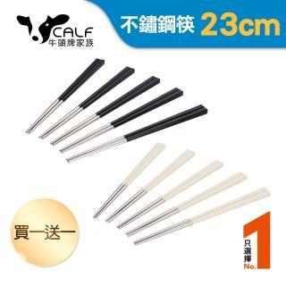 【Buffalo 牛頭牌】小牛彩晶不鏽鋼筷買5雙送5雙(象牙白+鋼琴黑)