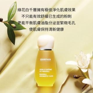 【DARPHIN 朵法】口罩肌退散熱賣組(白千層芳香精露15ml)