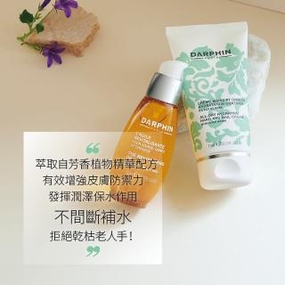 【DARPHIN 朵法】活水保濕護手霜75ml(手足/指緣/指甲修護)
