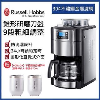 【Russell Hobbs 羅素】全自動研磨咖啡機(20060-56TW)+【FORUOR】不鏽鋼真空暢飲杯*2