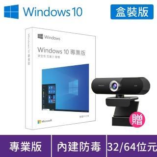 【遠端網路攝影機組】Windows PRO 10 P2 32-bit/ 64-bit USB 中文盒裝版(軟體拆封無法退換貨)