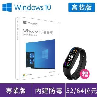 【超值小米手環6】Windows PRO 10 P2 32-bit/ 64-bit USB 中文盒裝版(軟體拆封無法退換貨)