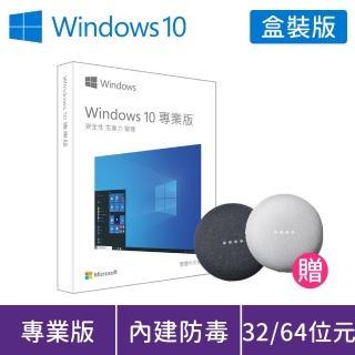 【超值Google智慧音箱】Windows PRO 10 P2 32-bit/ 64-bit USB 中文盒裝版(軟體拆封無法退換貨)