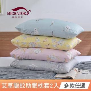 【MIGRATORY 媚格德莉】可水洗艾草驅蚊助眠枕套-2入(多款任選)