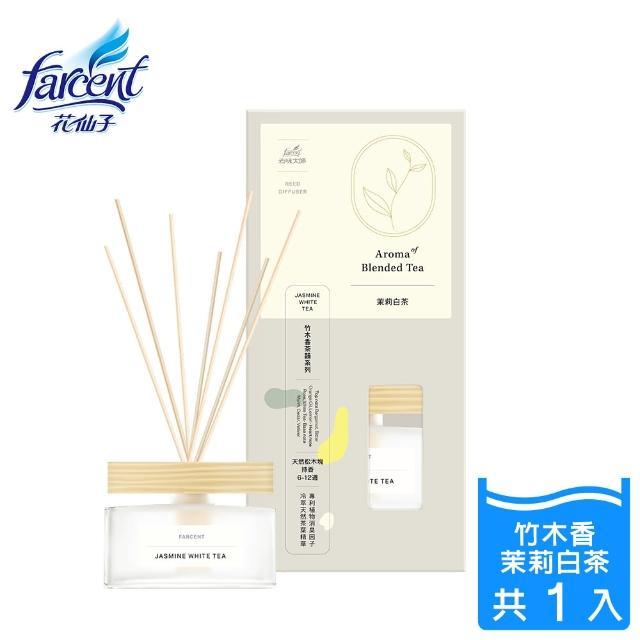 【去味大師】竹木香植感茶香氛-麝香綠茶/玫瑰烏龍/茉莉白茶(80ml/1入)