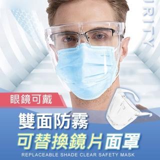 【Molybeka 魔力貝卡】雙面防霧可替換鏡片面罩(防疫/可戴眼鏡/防噴油/護目鏡)