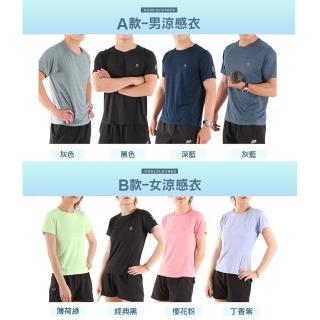 【JU SHOP】3件組-男女款涼感速乾衣/速乾褲(#吸濕排汗#運動#健身#休閒#大尺碼)