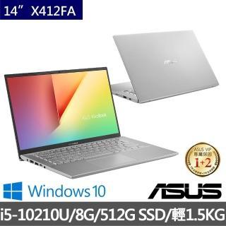 【ASUS 華碩】X412FA 14吋輕薄筆電(i5-10210U/8G/512G PCIE SSD/W10)