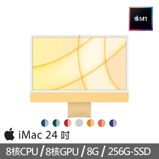 【Apple 蘋果】iMac 24吋M1晶片/8核心CPU /8核心GPU/8G/256G SSD(4.5K Retina顯示器)