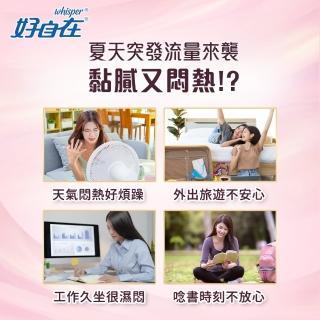 【好自在】抗黏膩氣墊棉-秒吸抗黏日用衛生棉(24cm 12片x2包 / 28cm 10片x2包)