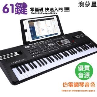 電子琴 電鋼琴 多功能教學琴(初☆者61☆☆琴/家用教學琴/初學者必備電子琴/電子鋼琴)