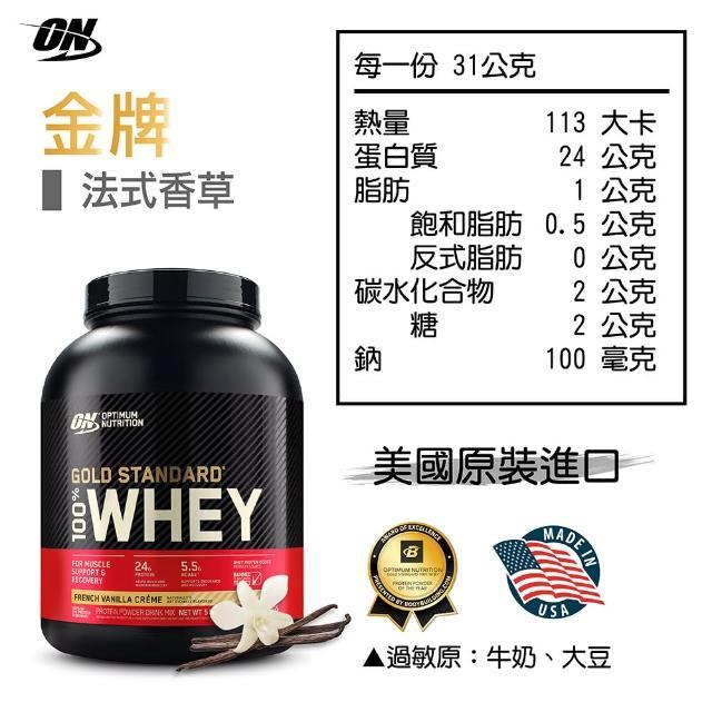 【ON 歐恩】金牌乳清蛋白5磅(多口味可選)