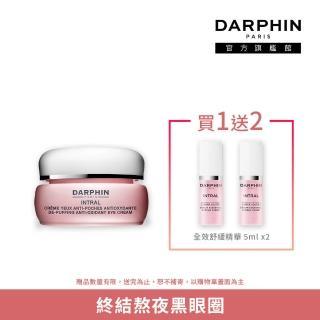 【DARPHIN 朵法】純淨療癒亮眼組(全效舒緩眼霜15ml)