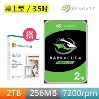 【微軟M365超值組】SEAGATE 希捷 新梭魚 BarraCuda 2TB 3.5吋 7200轉 SATAⅢ 桌上型硬碟(ST2000DM008)