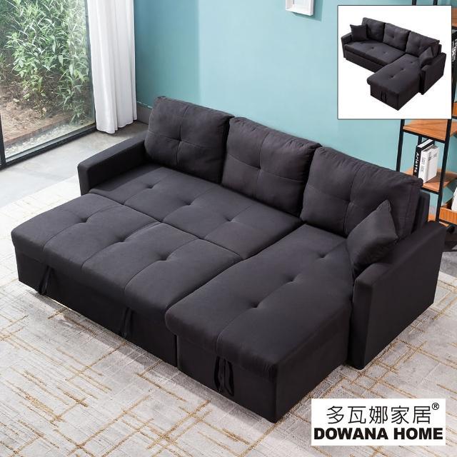 【多瓦娜】貝弗莉收納機能型沙發床-二色