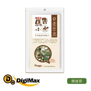 【Digimax】★馬告精油防蚊貼片 綠迷彩(嬰幼兒適用 無化學DEET 長效型 1包/25枚)