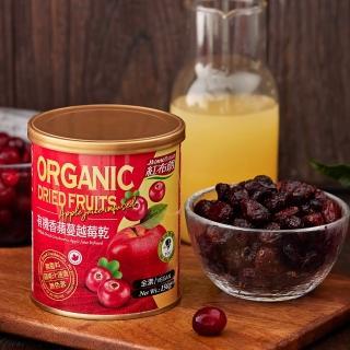 【紅布朗】有機香蘋蔓越莓乾150g(有機蘋果汁浸製)