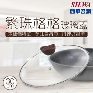 【SILWA 西華】繁珠格格玻璃蓋(曾國城熱情推薦)